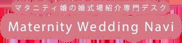マタニティ婚の婚式場紹介専門デスク Maternity Wedding Navi