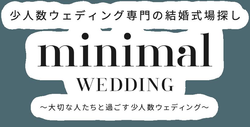 少人数の結婚式場紹介専門デスク 〜大切な人たちと過ごす少人数ウェディング〜