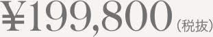 ¥199,800(税抜)