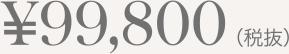 ¥99,800(税抜)