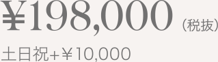 ¥198,000(税抜) 土日祝+¥10,000