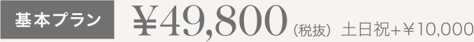 ¥49,800(税抜) 土日祝+¥10,000