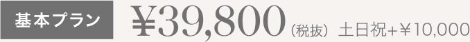¥39,800(税抜) 土日祝+¥10,000