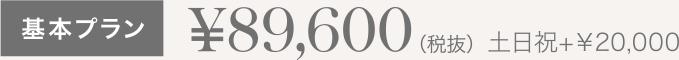 ¥89,600(税抜) 土日祝+¥20,000